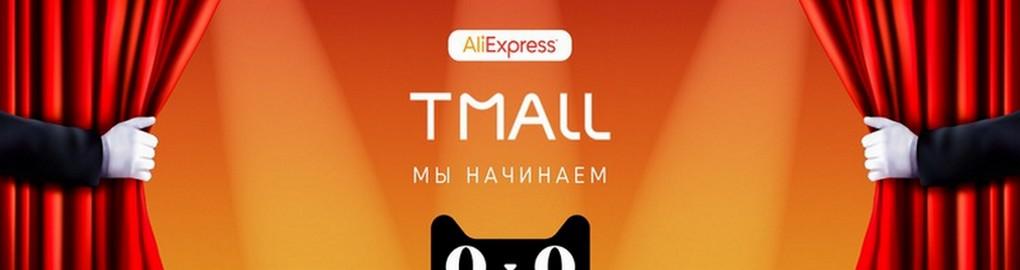 393fcadcf9a6e Tmall новый раздел в магазине Алиэкспресс на русском языке с быстрой ...